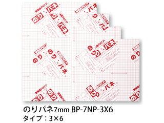 ARTE/アルテ のりパネ 7mm 3×6 BP-7NP-3X6 (5枚組)