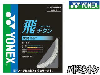 YONEX/ヨネックス BG68TI-04 飛チタン バドミントンガット (イエロー)