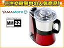 山本電気 【特価品】MICHIBA KITCHEN PRODUCT マスターカット フードプロセッサー(Glossy Red) MB-MM22-R