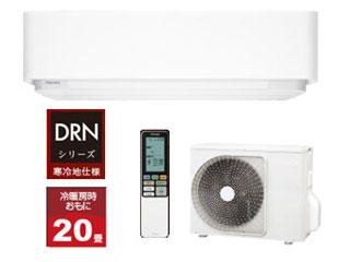 RAS-636DRN(W)グランホワイトDRNシリーズ寒冷地仕様【200V】