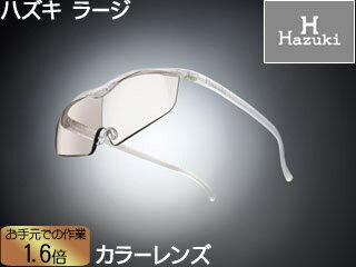 メガネ型拡大鏡 ラージ1.6倍 カラーレンズ パール