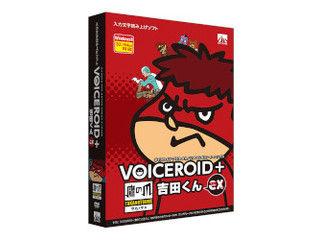 【送料無料】【smtb-u】AHS VOICEROID+ 鷹の爪 吉田くん EX
