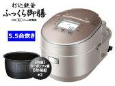 HITACHI/日立 RZ-VW3000M(N) 圧力&スチームIH ふっくら御膳 【5.5合炊き】(シャンパン)