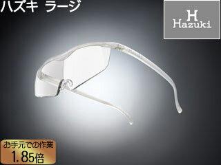 メガネ型拡大鏡 ラージ 1.85倍 クリアレンズ パール