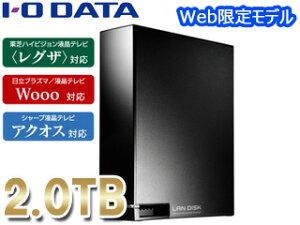 I・O DATA/アイ・オー・データ 超高速LAN接続ハードディスク(NAS) 2TB リモートアクセス機能搭載 HDL-A2.0R/E 【Web専用モデル】