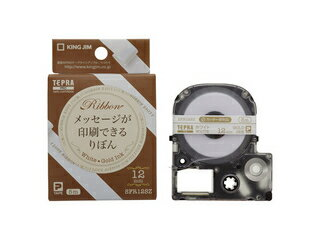 KINGJIM/キングジム 【メッセージが印刷できる りぼん】テプラPROテープ ホワイト/金文字 12mm SFR12SZ 【kisr170】