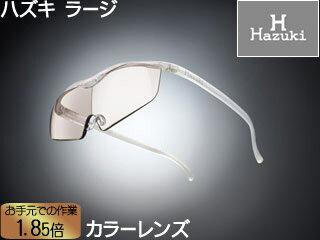 メガネ型拡大鏡 ラージ 1.85倍 カラーレンズ パール
