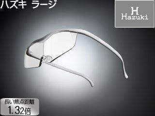 メガネ型拡大鏡 ラージ 1.32倍 クリアレンズ 白