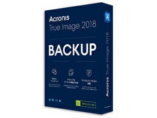 バックアップソフト「Acronis True Image 2018」
