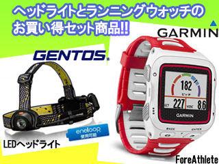 【nightsale】 GARMIN + GENTOS 117433 ForeAthlete 920XTJ (WhiteRed) + LEDヘッドライト ヘッドウォーズ999H 230ルーメン 【当社取扱いのガーミン商品はすべて日本正規代理店取扱品です】:ムラウチ