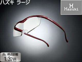 メガネ型拡大鏡 ラージ 1.32倍クリアレンズ 赤