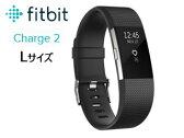 Fitbit/フィットビット FB407SBKL-JPN 心拍数+フィットネス リストバンド Fitbit Charge 2 【Lサイズ】(ブラック)