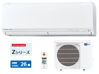 【数量限定!】三菱 ルームエアコン霧ヶ峰 Zシリーズ