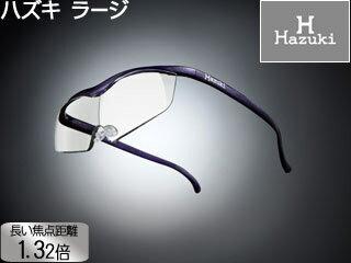 メガネ型拡大鏡 ラージ 1.32倍 クリアレンズ 紫