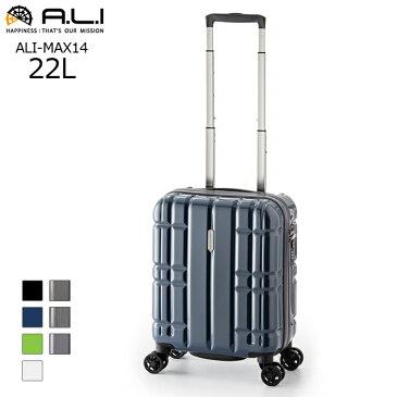 A.L.I/アジア・ラゲージ ALI-MAX14 Ali Max コインロッカーサイズ ファスナースーツケース【22L】<ネイビー> 機内持ち込み可