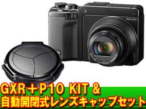 【送料無料】【smtb-u】【自動開閉式レンズキャップセット】 RICOH/リコー GXR+P10KITとLC-2自...