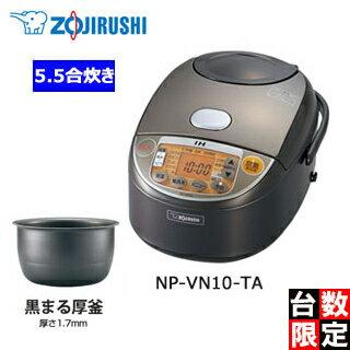 ZOJIRUSHI/象印 NP-VN10-TA IH炊飯ジャー 極め炊き (ブラウン)