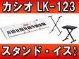 CASIO/カシオ LK-123 (LK123)他社製スタンド・折りたたみイスのセット【送料無料】