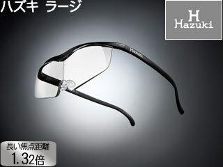 メガネ型拡大鏡 ラージ 1.32倍 クリアレンズ 黒