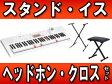 CASIO/カシオ LK-123(LK123) 他社製スタンド・イス・ヘッドホン・お手入れクロスのセット【送料無料】