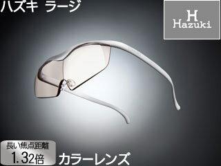 メガネ型拡大鏡 ラージ 1.32倍 カラーレンズ 白