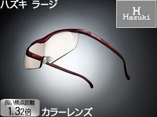 メガネ型拡大鏡 ラージ 1.32倍 カラーレンズ 赤