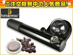 【送料無料】【smtb-u】Handpresso/ハンドプレッソ DHP01 Handpresso(ハンドプレッソ)ハンディ...
