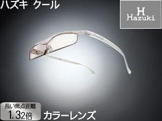 メガネ型拡大鏡 クール 1.32倍 カラーレンズ パール