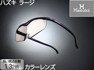 メガネ型拡大鏡 ラージ 1.32倍 カラーレンズ 紫
