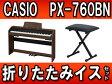 CASIO/カシオ PX-760BN 【Privia プリヴィア】(PX760BN)+ 折りたたみイスのセット【送料無料】