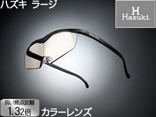 メガネ型拡大鏡 ラージ 1.32倍 カラーレンズ 黒