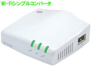 ハイビジョンテレビやゲーム機をWi-Fiでインターネットにつなぐ!(機能はMZK-SC300N2と同等)...