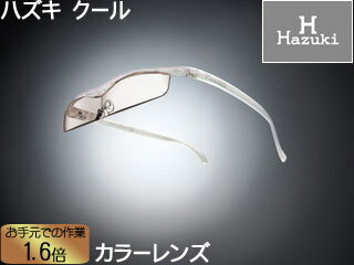 メガネ型拡大鏡 クール 1.6倍 カラーレンズ パール