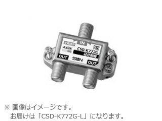 サン電子 CSD-K772G-L 4K・8K衛星放送対応 らくらくコネクタ付 2分配器(全端子電通型)