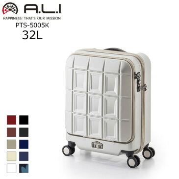 A.L.I/アジア・ラゲージ PTS-5005K PANTHEON/パンテオン フロントオープン キャリー 【32L】 (MBシャンパンゴールド) スーツケース 機内持ち込み可 小型 Sサイズ LCC
