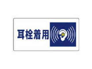 UNIT/ユニット 騒音管理区分標識 耳栓着用・エコユニボード・300X600 820-07