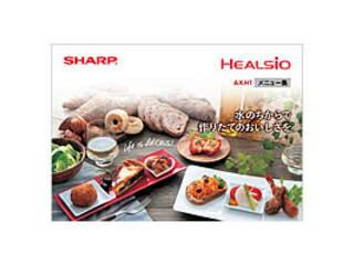 SHARP/シャープ ヘルシオグリエ用 メニュー集<クックブック>(350 911 1277)