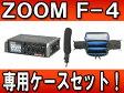 ZOOM/ズーム 【ケースセット!】【PCF-4】ZOOM F4 マルチトラック フィールドレコーダー MultiTrack Field Recorder 【ZOOMFSERIES】