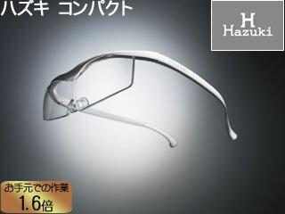 メガネ型拡大鏡 コンパクト 1.6倍 クリアレンズ 白