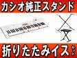 CASIO/カシオ LK-123 (LK123)純正スタンド・折りたたみイスのセット【送料無料】