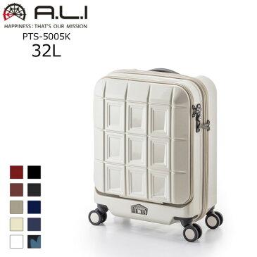 A.L.I/アジア・ラゲージ PTS-5005K PANTHEON/パンテオン フロントオープン キャリー 【32L】 (パールホワイト) スーツケース 機内持ち込み可 小型 Sサイズ LCC