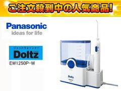 ジェット水流で、歯と歯ぐきを健やかに。Panasonic/パナソニック EW1250P-W(白 ) ドルツ・ジェ...