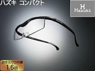 メガネ型拡大鏡 コンパクト 1.6倍 クリアレンズ 黒