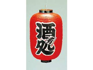 TAKAYAMA/高山商店 ビニール提灯 印刷12号長型酒処/b258