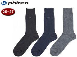 Phiten/ファイテン AL930073 アクアチタンソックス 3色セット 【25〜27cm】