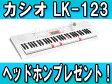 CASIO/カシオ LK-123 (LK123)【台数限定!ヘッドホンプレゼント!】 【送料代引き手数料無料】