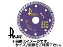 TOP/トップ工業 ダイヤモンドホイールRシリーズ(波型タイプ) TRW-125