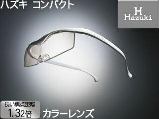 メガネ型拡大鏡 コンパクト 1.32倍 カラーレンズ 白