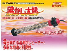 容器(浴槽など)に沈めるだけで「湯沸し・IC保温」コンパクトヒーター【在庫有ります】 SUNART S...