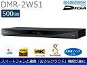 Panasonic パナソニック DMR-2W51 500GB ブルーレイディスクレコーダー DIGA/ディーガ おうちクラウドディーガ【あす楽対象品】・・・